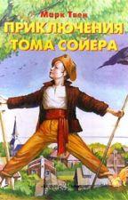 Приключения Тома Сойера. Марк Твен by Black_cat0055