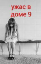 ужас в доме 9 by AnnaKisa328322