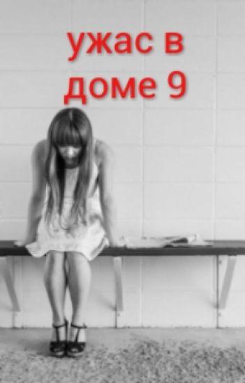 ужас в доме 9