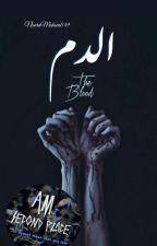 الدم by NouraMohsen049