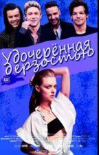 удочерённая дерзостью(1D) by NikaDerzkih13