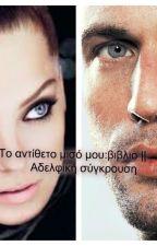 Το αντίθετο μισό μου:βιβλιο ||       Αδελφική σύγκρουση. by xrysa26