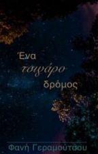 Ενα τσιγαρο δρομος by Fani_Ger
