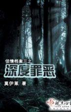 Chiều sâu tội ác (dịch) by jenkyu_vmu