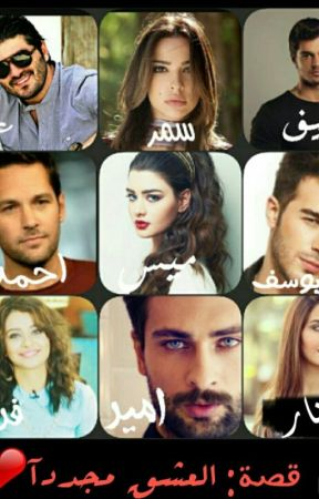 العشق مجددآ by amaleed-story