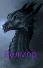Велмор. Продолжение тетралогии Эрагон [Редактируется] by Blood_111_Dragon