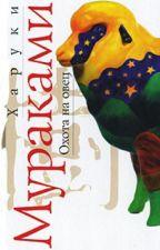 Харуки Мураками - Охота на овец by aminaminaminaami