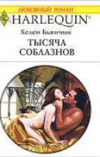 Тысяча соблазнов(Хелен Бьянчин) by Doc_Zheka
