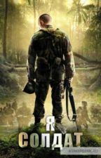 "S.T.A.L.K.E.R. ""Я солдат"" by anna2421"