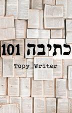 כתיבה 101 by Topy_Writer