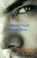 ΤΑ ΜΑΤΙΑ ΤΟΥ  Ο ΚΟΣΜΟΣ ΟΛΟΣ by polinaki27