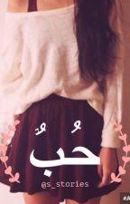 حُبٌ by s_stories