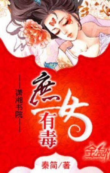 Thứ nữ hữu độc - Tần Giản (trọng sinh, cổ đại, end)