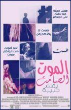 الموت الصامت : همت by Habiba_alzein3