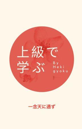 上級で学ぶ by hekigyoku