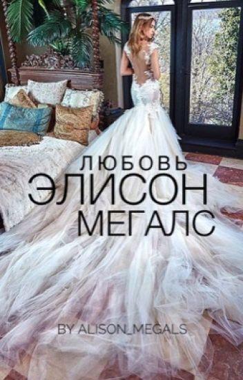 Любовь Элисон Мегалс