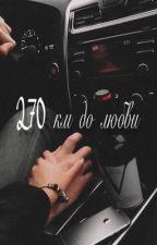 270 km до любви by Kriiisv