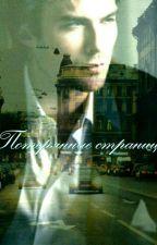 Потерянные Страницы by VasilisalRomanova
