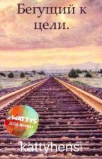Бегущий к цели. by kattyhensi