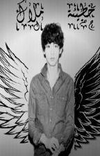 خطيئة ملاك by Exo-Fanfics