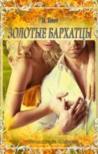 Золотые бархатцы by mashatovich