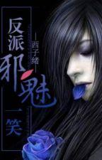 Phản phái tà mị nhất tiếu - Tây Tử Tự by Kurein