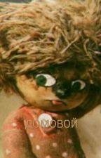 Домовой by Facebooka2003