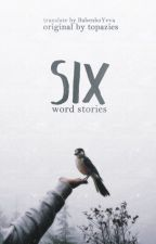 Six word stories|Russian translation| by BabenkoYeva