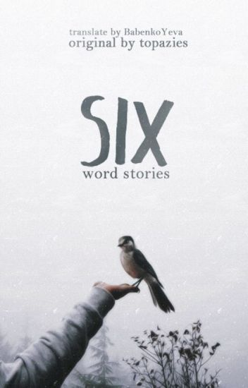 Six word stories|Russian translation|