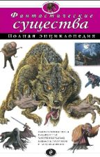 Фантастические Существа by Valerun13122001