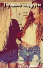 ♥-Лучшие подруги-♥ by Reeginaas