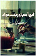 ابنِ آدم اور بنتِ حواء by H-MEHTAB