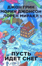 """Пусть идёт снег"" by kitishaw213243t456"