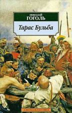 Тарас Бульба by 1Yukina1