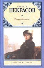 Русские женщины by MrakobesZdes