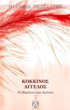 Τhe Red Angel In Varleban's Earth - Βιβλίο 1ο by -Ilyanna-