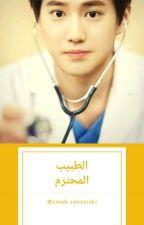 الطبيب المحترم(suho) by ZinebOtaku