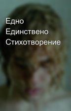 Едно Единствено Стихотворение by androvirilis