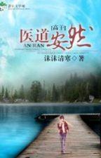 Y đạo An Nhiên - Mạt Mạt Thanh Hàn by hanxiayue2012