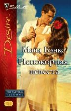 Непокорная невеста by --Romance--