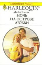 Ночь на острове любви by --Romance--