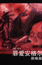 Tội Ái An Cách Nhĩ - Thần Hi Thiên by minhming9991