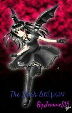 The Dark Δαίμων by JeanneS15