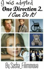 Меня удочерили One Direction 2. I can Do It! #Wattys2016 by Sasha_Filimonova
