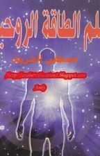 الطاقة الروحية by mostafaalshareef