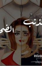 المذنب الضحيه by queenn95_re