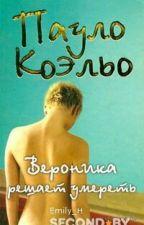 Вероника решает умереть by kulinkinaLuyba