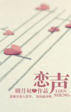 Yêu một giọng nói by NahNGzNGhch