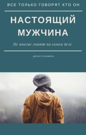 Настоящий мужчина by DariaKuzmina90