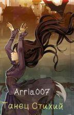Танец Стихий  by Arria007